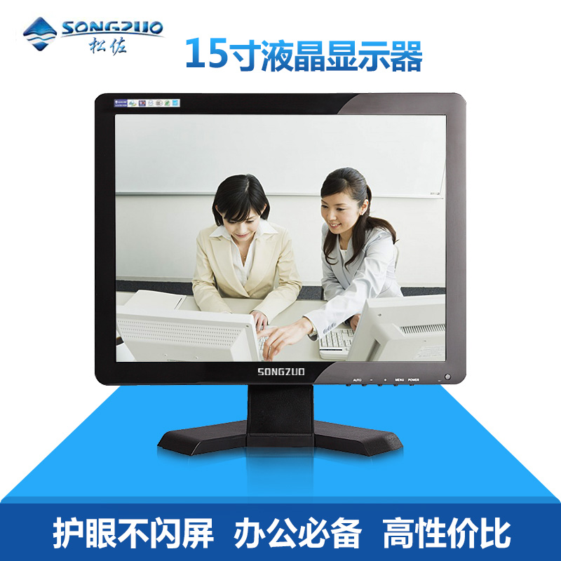 Songzuo/songzuo 15 inch led lcd monitor perfect screen monitor industrial monitor computer screen