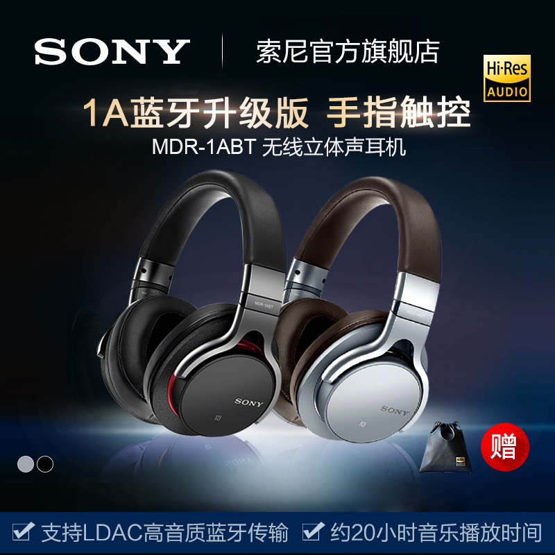 Sony/sony MDR-1ABT touch wireless bluetooth headset headset the sf