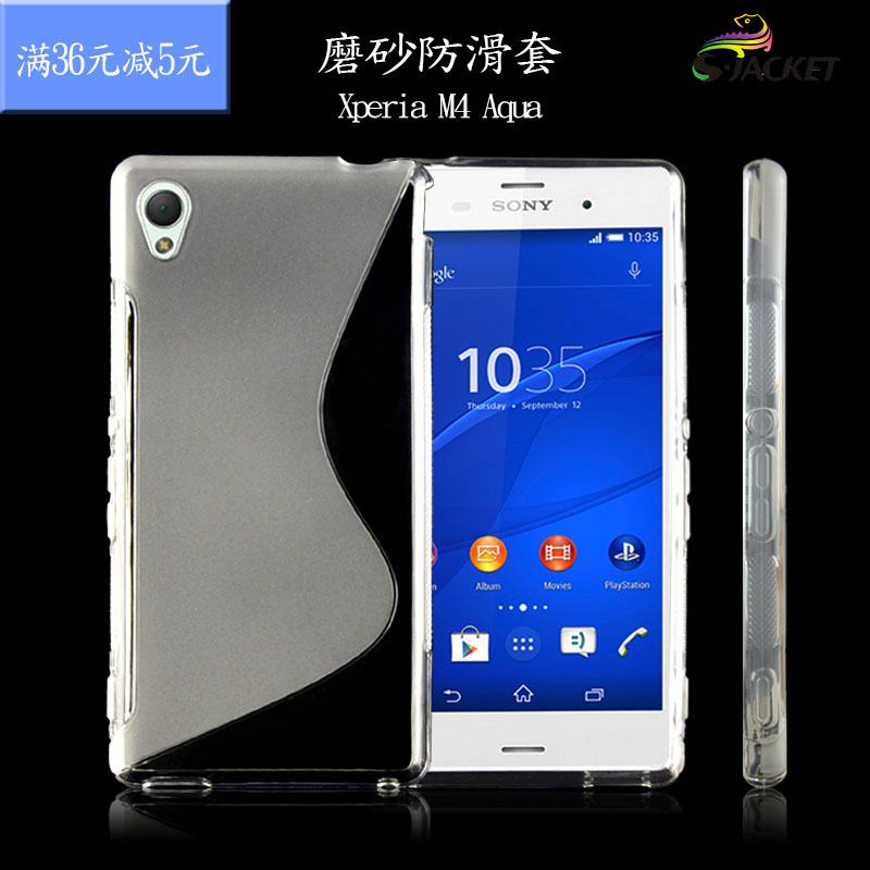 Get Quotations · Sony/sony xperia m4 aqua soft shell mobile phone protective sleeve popular brands silicone shell