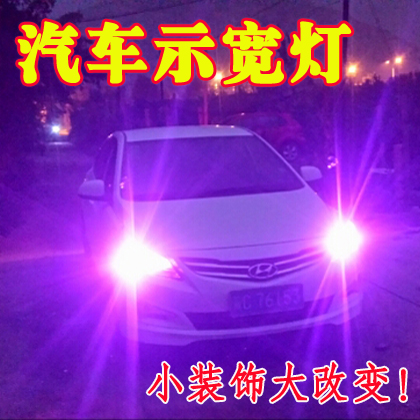 Sorento l customized version of the car decorative light bulbs led lights show wide lights color special modification accessories decorations