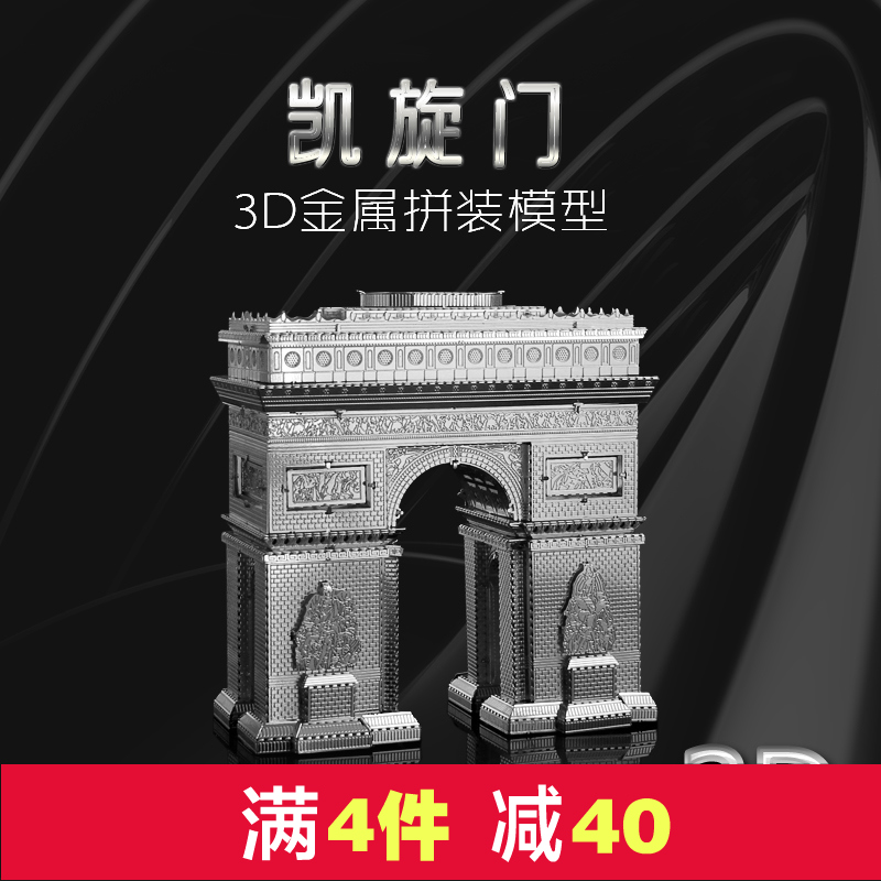 Source model nanyuan B22239 large stainless steel model assembled metal model of the arc de triomphe