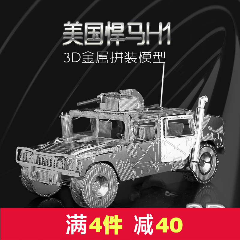 Source nanyuan I22214 us hummer model assembled metal model car model free shipping