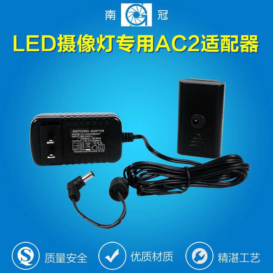 South crown cn-126 light power adapter camera photography light fittings 160 216 lights power adapter