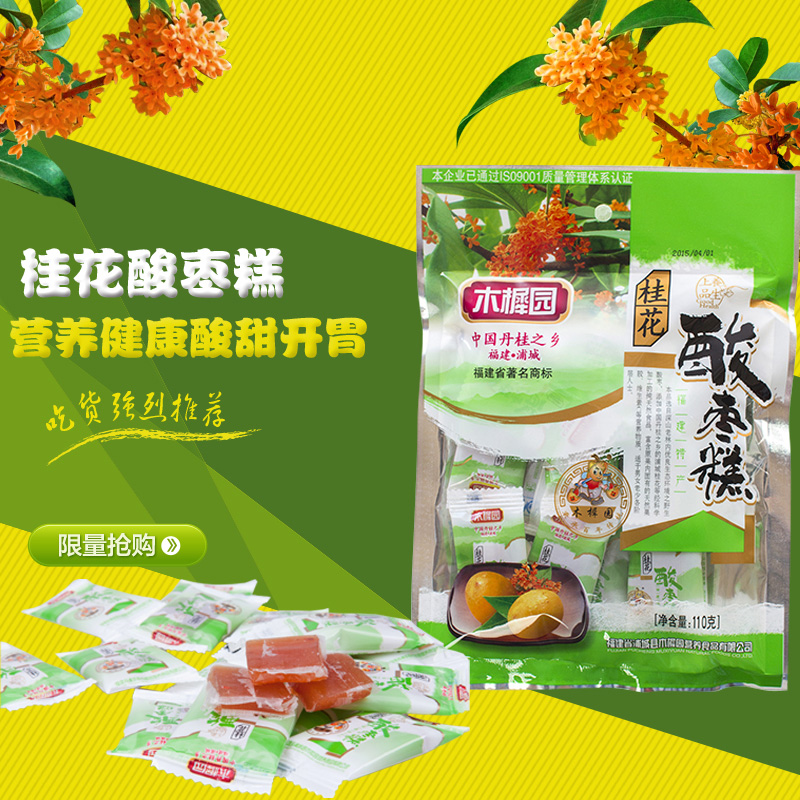 South jujube cake muxiyuan osmanthus cake 110g south jujube cake independent small package casual snack preserved fruits