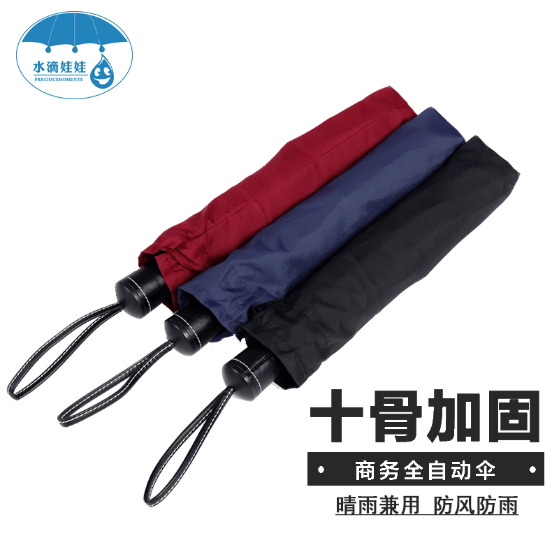 South korea creative folding umbrella men female student three automatic umbrella oversized umbrella business umbrella 10 bone reinforcement