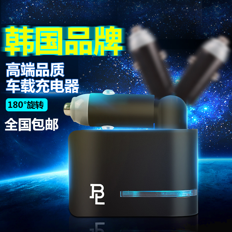 South korea dragging two car charger dual usb switch interface car cigarette lighter car charger mobile phone car charger one in Ii