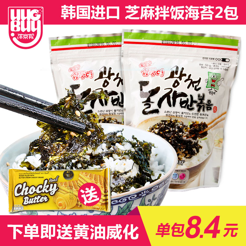 South korean imports of fried shredded nori seaweed sesame kimbap instant seaweed nori seaweed rice shredded nori seaweed bibimbap children 50g * 2