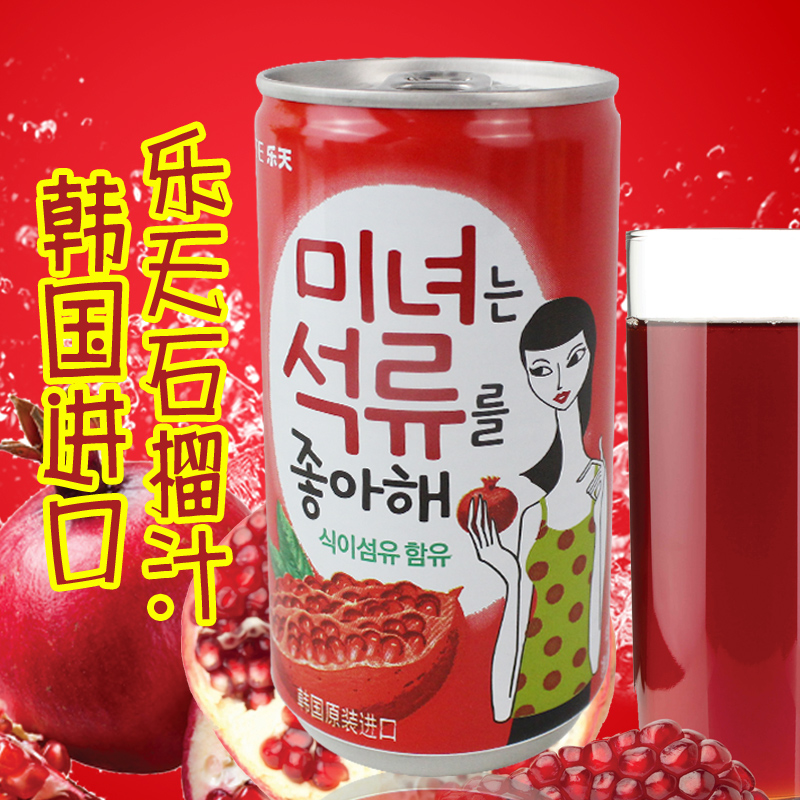 South korean imports of lotte lotte beautiful pomegranate juice ml single canned fruit juice drinks summer drinks