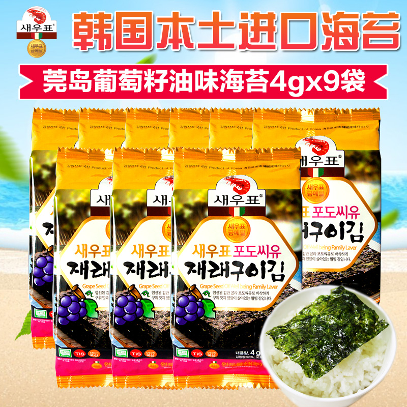 South korean imports of nori seaweed 9 packets * g wando grapeseed oil roasted nori seaweed sushi nori seaweed instant food