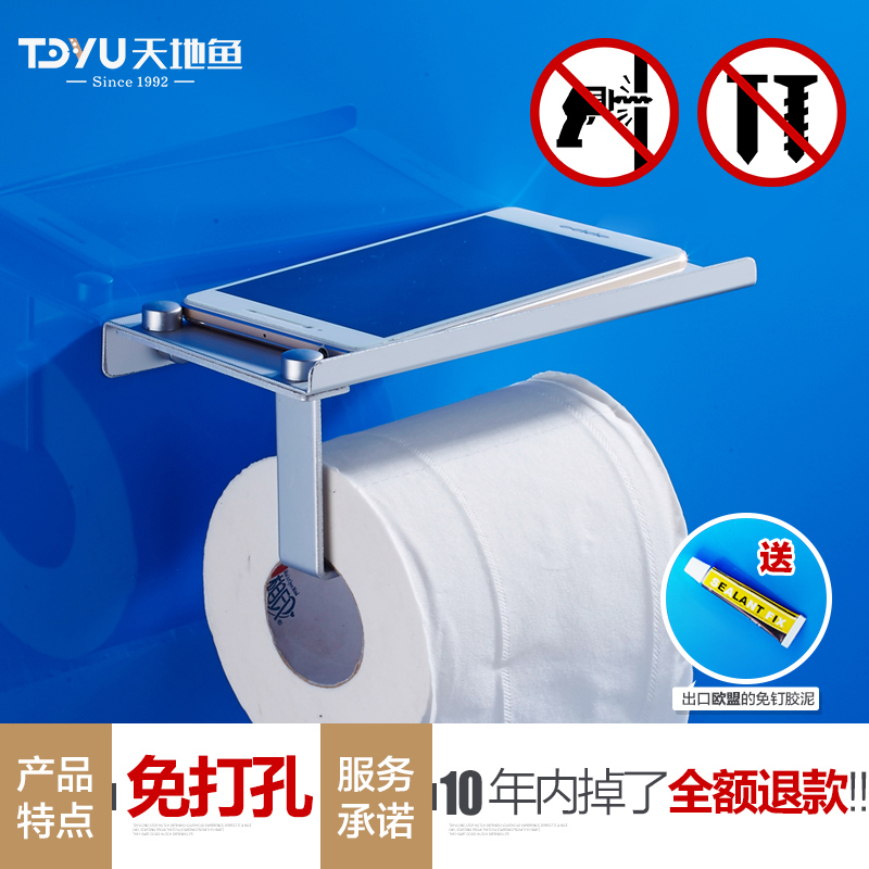 Space aluminum bathroom toilet tissue roll holder toilet paper holder toilet paper holder toilet paper towel box phone holder free punch