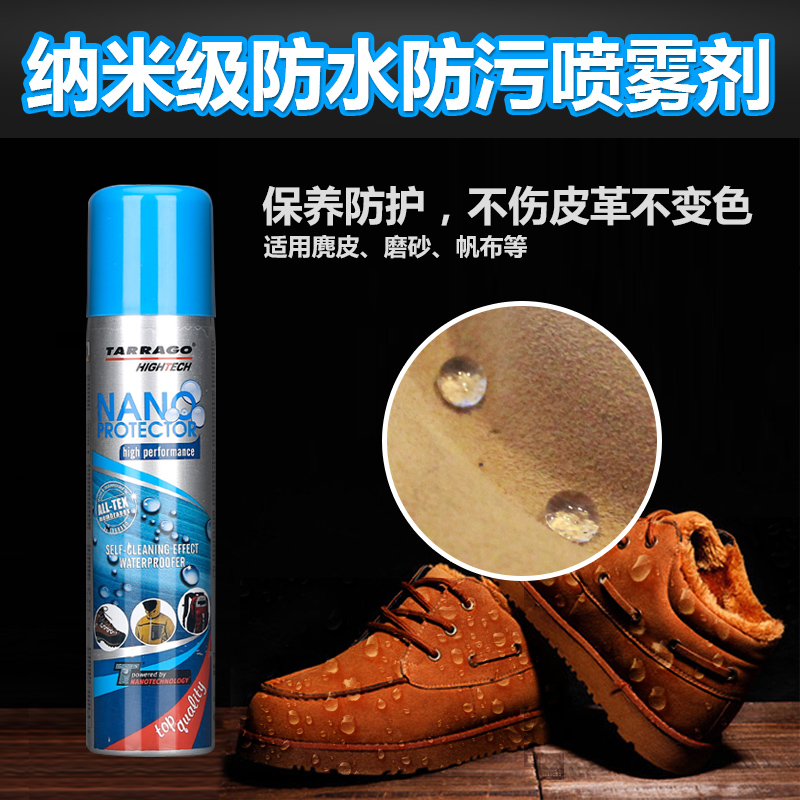 Spain atayal high tarrago nano waterproof stain spray suede matte canvas maintenance protection