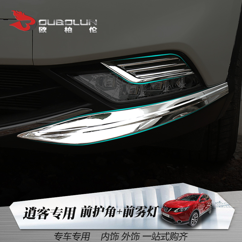 Special 2016 new nissan qashqai front fog fog lamp shade decorative corner stickers affixed piece goods 16 new qashqai modification highlight bar