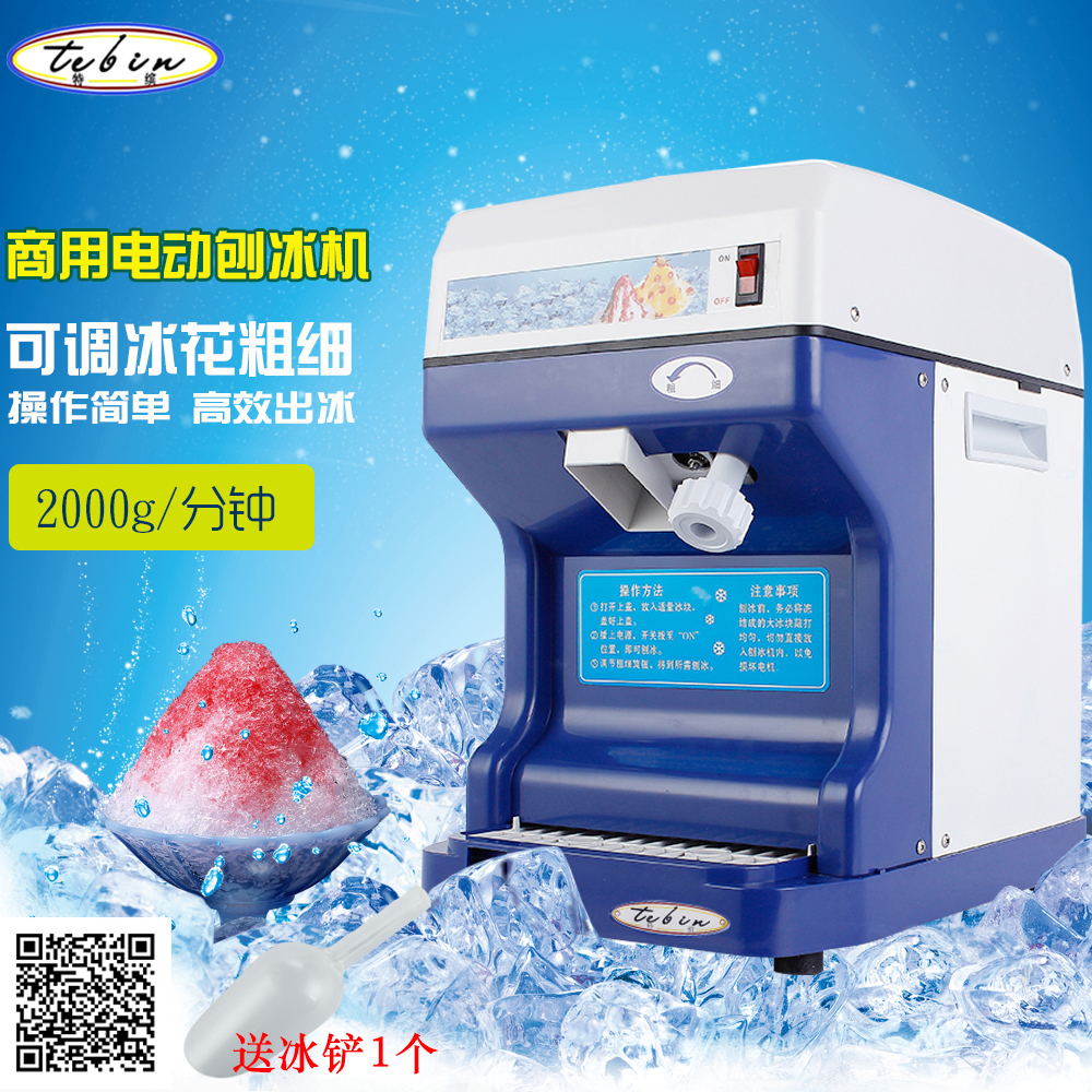 Special bin TB-168 snowflake ice machine ice machine commercial electric ice machine ice machine ice cream ice machine with tea shop ice machine ice machine