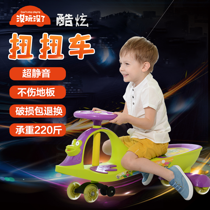 Special children shilly car yo car swing car with music yo scooter baby toy car wheel mute shipping