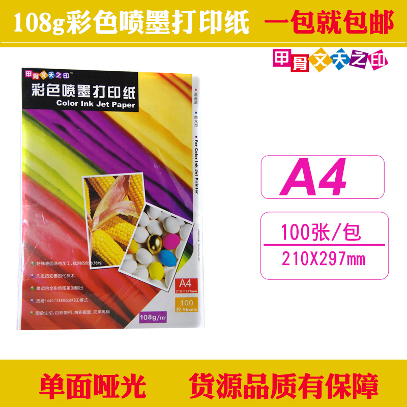 Special days of oracle printed 108g sided matte inkjet paper inkjet paper a4 color inkjet paper inkjet paper printing 100 free shipping