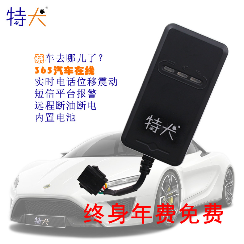 Special dog mt01 motorcycle car gps locator vehicle theft tracking satellite tracking device monitoring and management
