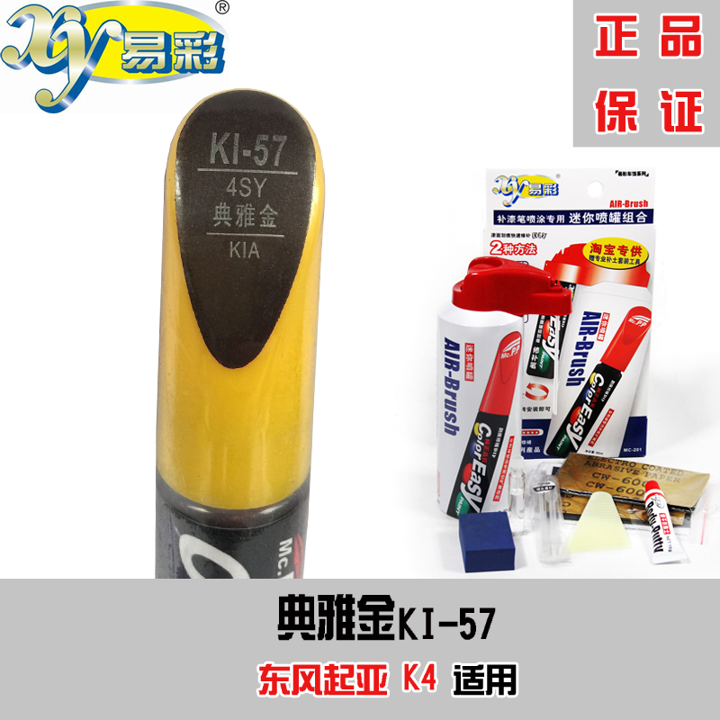 Special dongfeng kia kia k4 k4 elegant golden yi cai fill paint pen car scratch repair pen since the painting paint special offer free shipping