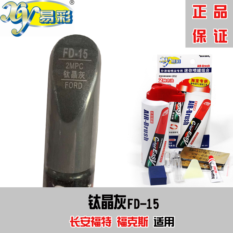 Special ford focus ecolor titanium crystal gray paint pen up painting dedicated car scratch repair pen since the painting free shipping