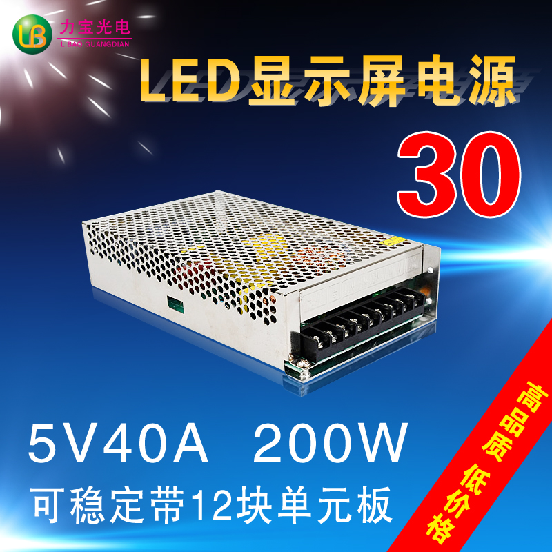 Special led switching power supply led display advertising screen door head screen switching power supply transformer 5V-40A200W