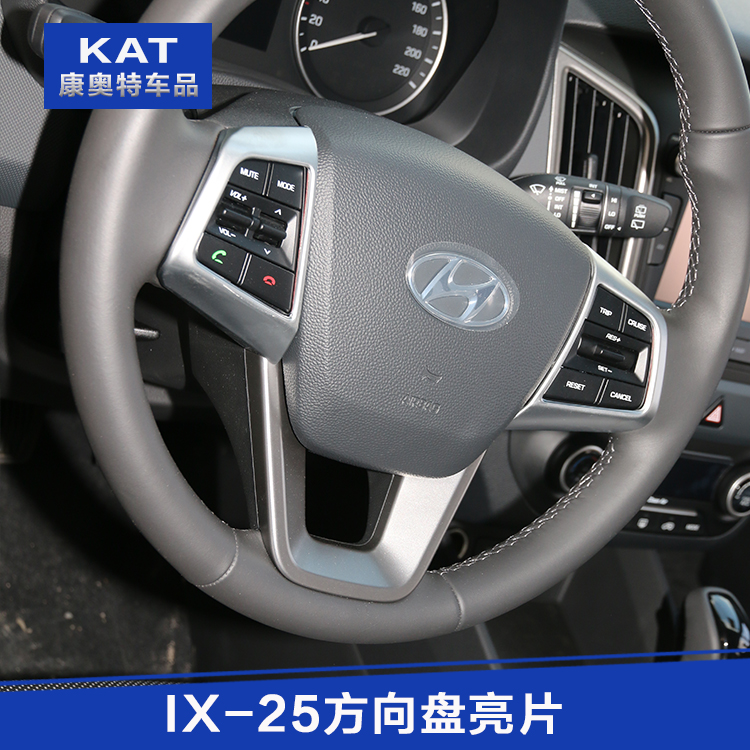 Special modern ix25 steering wheel decorative frame u chromeplating left and right buttons inside patch decorative sequins sequins modified