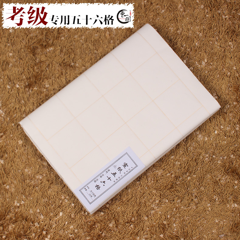 Special offer free shipping sicab a court calligraphy grading dedicated half cooked rice paper four open twenty-eight grid fifty-eight grid rice paper