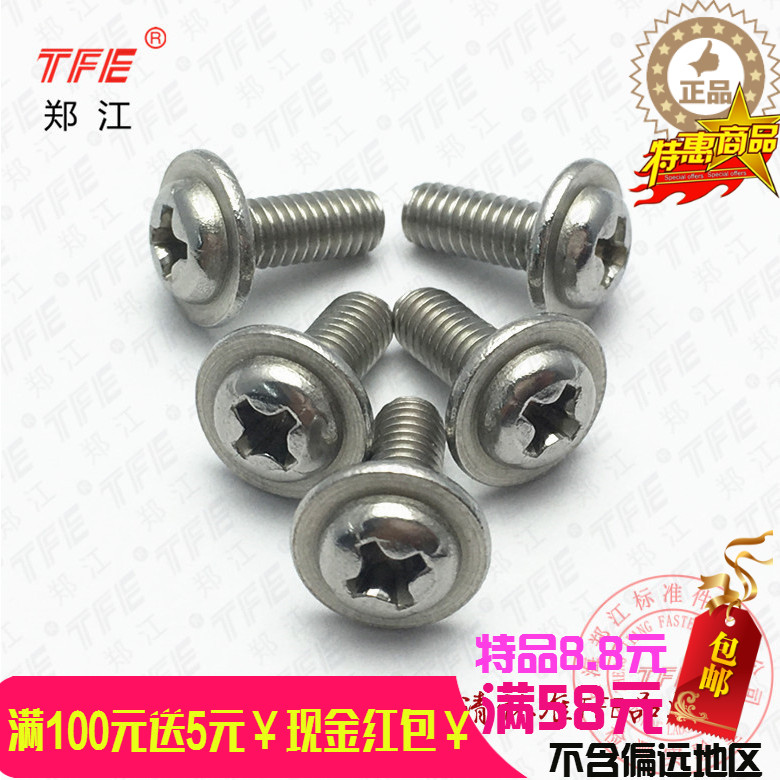 [Special promotional products] [8.8 yuan shipping] 304 stainless steel phillips machine screw m6 * 16 50/pack