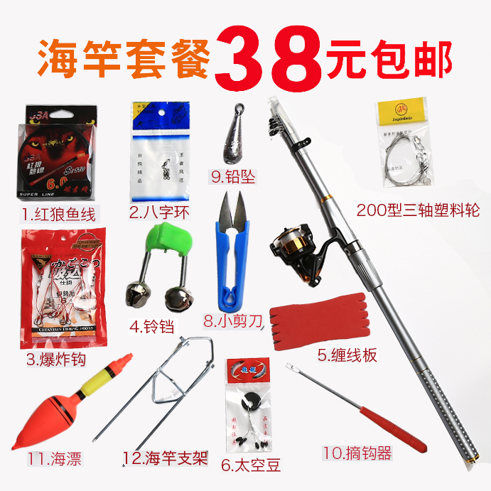 Special sea pole kit 2.4 m 2.7 m 3.0 m 3.6 m taiwan fishing rod fishing tackle pole thrown away tougan throw pole fish wheel assembly