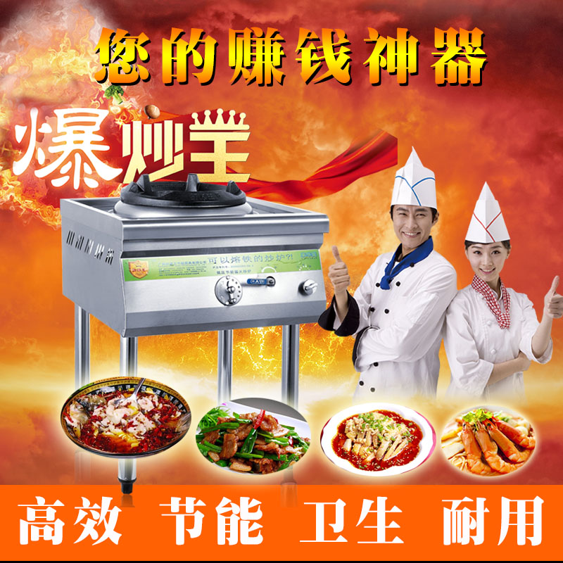 Special small single oven fried oven fried oven fried oven fried gas stove cooking stoves fry cooker commercial gas stove monocular
