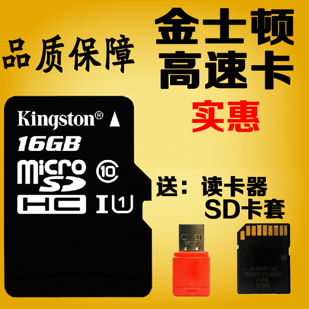 Speed punch g high speed memory card mobile phone memory card sd card/tf card memory card millet universal small card package Shipping