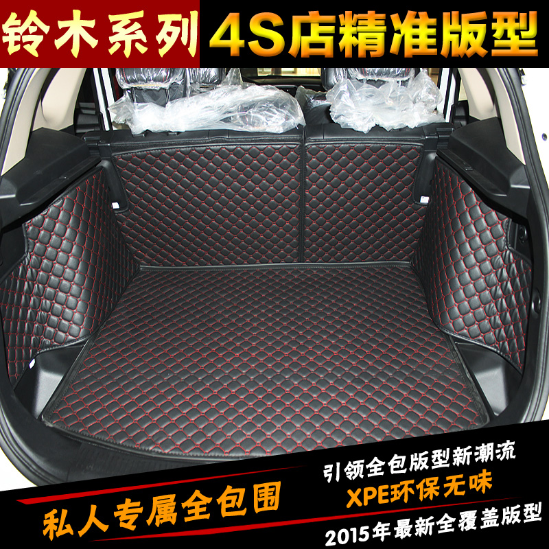 Speed wing special trunk mat suzuki feng yu feng yu dedicated trunk mat car trunk mat speed wing Special dedicated