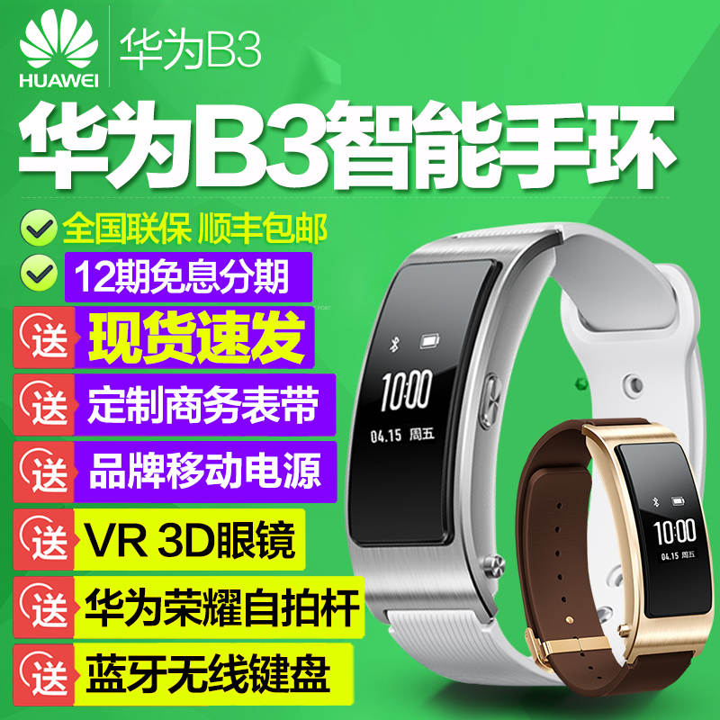 Spot free coupon b3 huawei smart bracelet sport pedometer andrews apple bluetooth headset smart watch bracelet