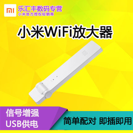 Spot genuine millet amplifier signal repeater wireless router wifi extender signal enhanced receiver