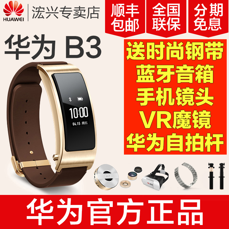 Spot huawei b3 bluetooth smart bracelet watch sports pedometer running waterproof android apple ios