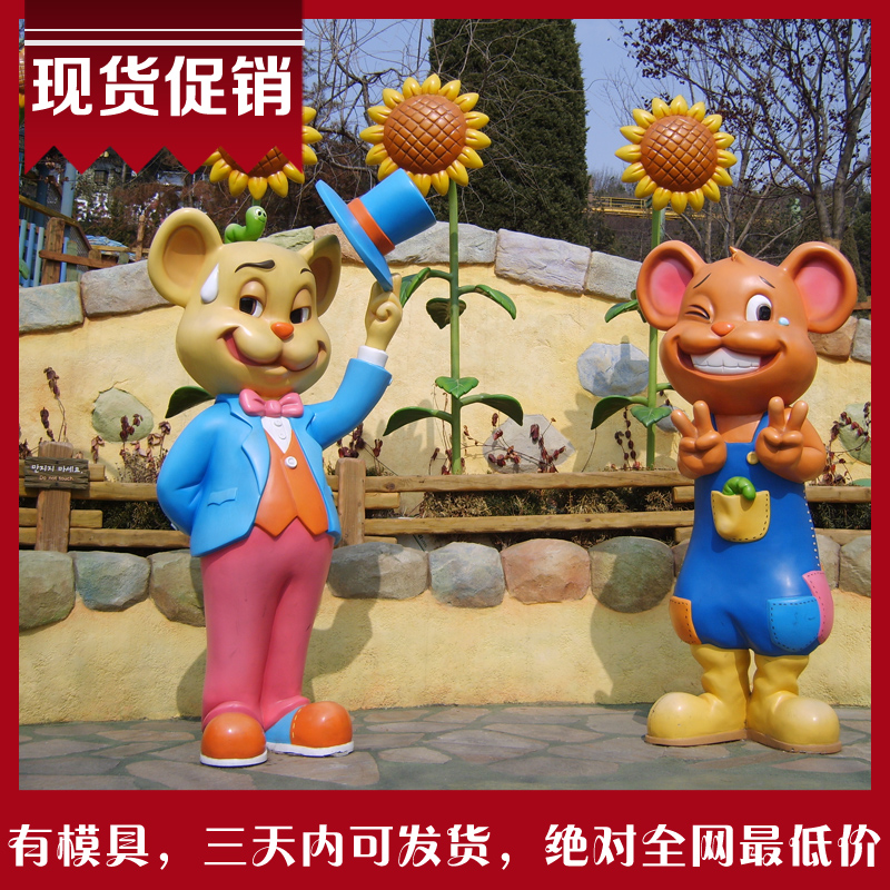 Spot special spot sales frp fiberglass sculpture fiberglass sculpture cartoon outdoor