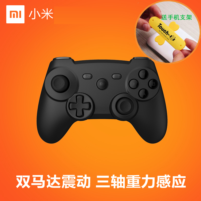 Spot to send phone holder spot millet bluetooth wireless controller gamepad hand dryer box android tv