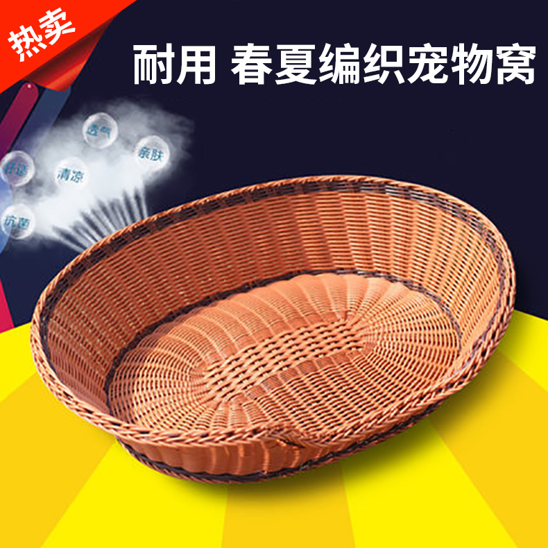 Spring and summer kennel pet nest rattan cane rattan kennel kennel cat litter pet nest pet supplies tai dibo america