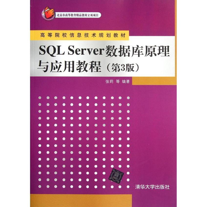 Sql server database principles and applications guide (3rd edition) (universities it planning
