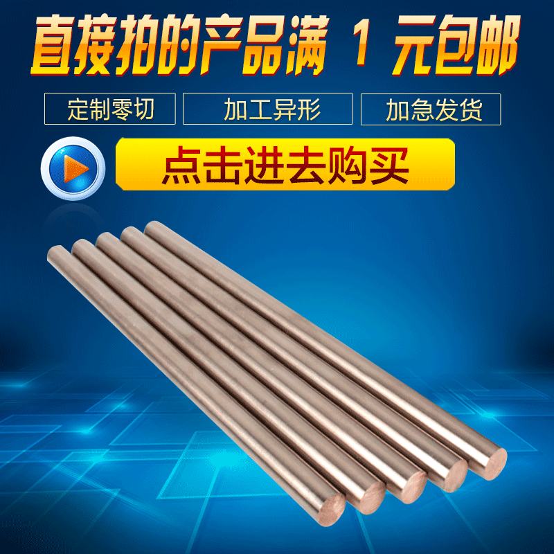 St. geely w70 tungsten copper tungsten copper tungsten copper tungsten copper alloy welding electrode uncalibrated