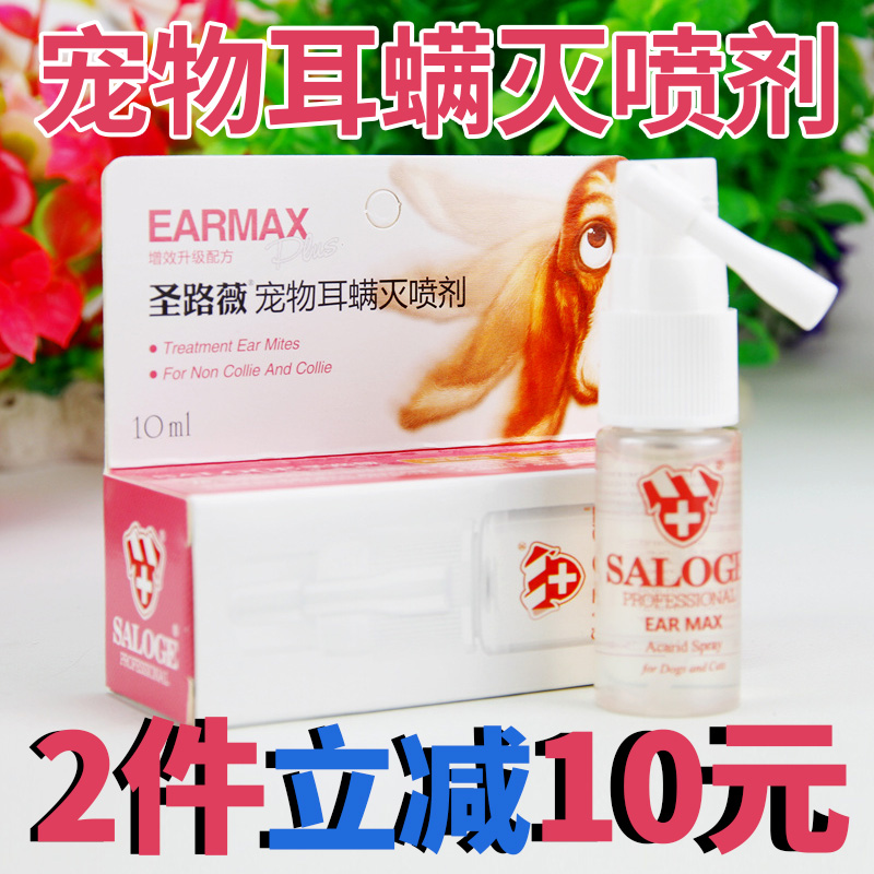 St. lu wei genuine professional pet supplies pet dog cat generic pet ear cleaning spray cuted tissue taked shipping
