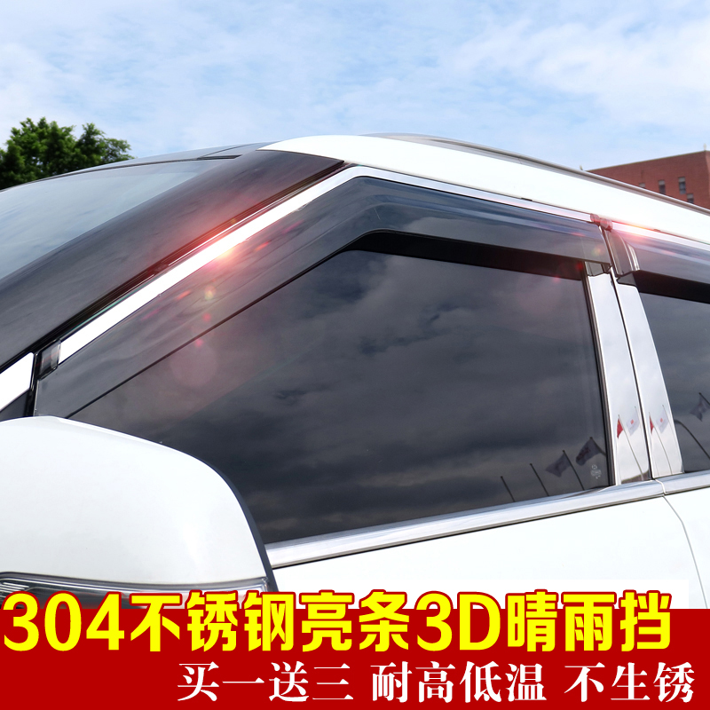 Stainless steel bright bar rain shield peugeot 308 301 408 4008 3008 rain eyebrow rain shield zotye z300 t600