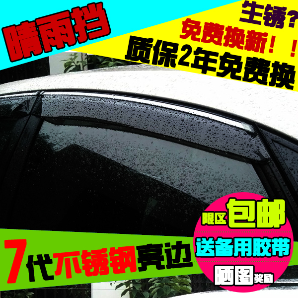 Stainless steel bright trim eyebrow rain shield jac refine applicable s2/s3/s5 and wyatt a30 a13 with Yue yue rs sedan