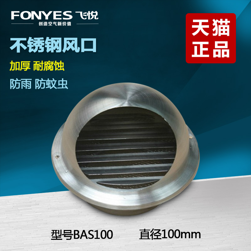 Stainless steel exterior wall vent hood stainless steel exhaust vent hood outlet super thick 100mm