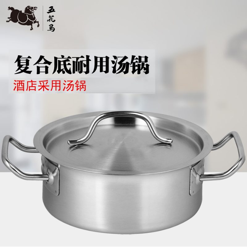 Stainless steel fondue pot bottom layer composite juice 03 shorter ears pot stew pot milk pot cooker pot 16 -32
