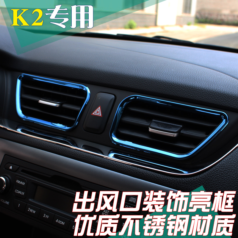 Stainless steel vent patch interior refit dedicated kia k2 k2 outlet bright decorative light strip Ring box