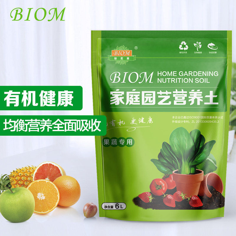 Standard beautiful (biom) organic fruit and vegetable nutrition soil 6l large balcony potted vegetable gardening planting soil fertilizer