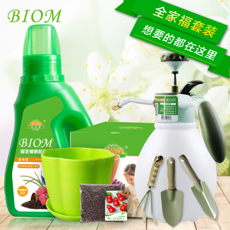 Standard beautiful (biom) small gardener luxury suite family seed nutrient soil nutrient solution gardening watering tools