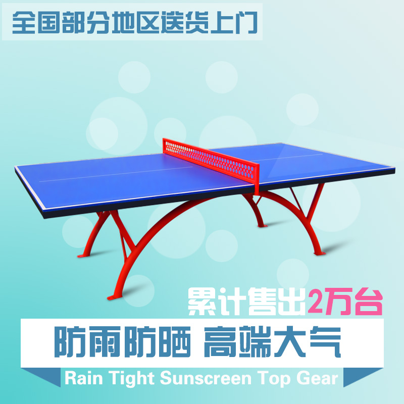 Standard table tennis table tennis tables household indoor table smc outdoor table tennis table dual state standard/outdoor table tennis table