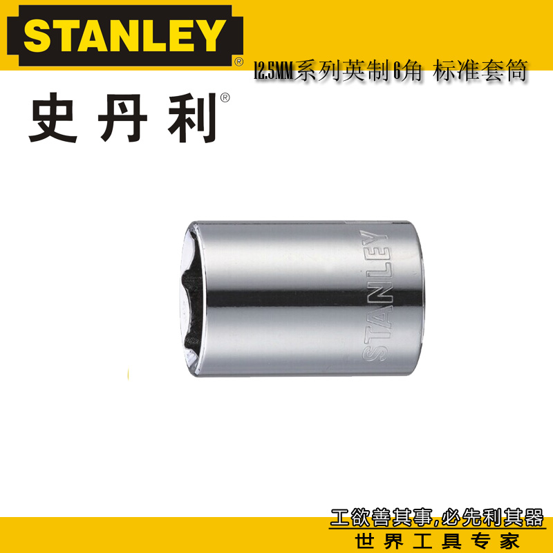 Stanley 86-457-1-22mm 5MM inch series 6 angle standard sleeve 1-1/8""