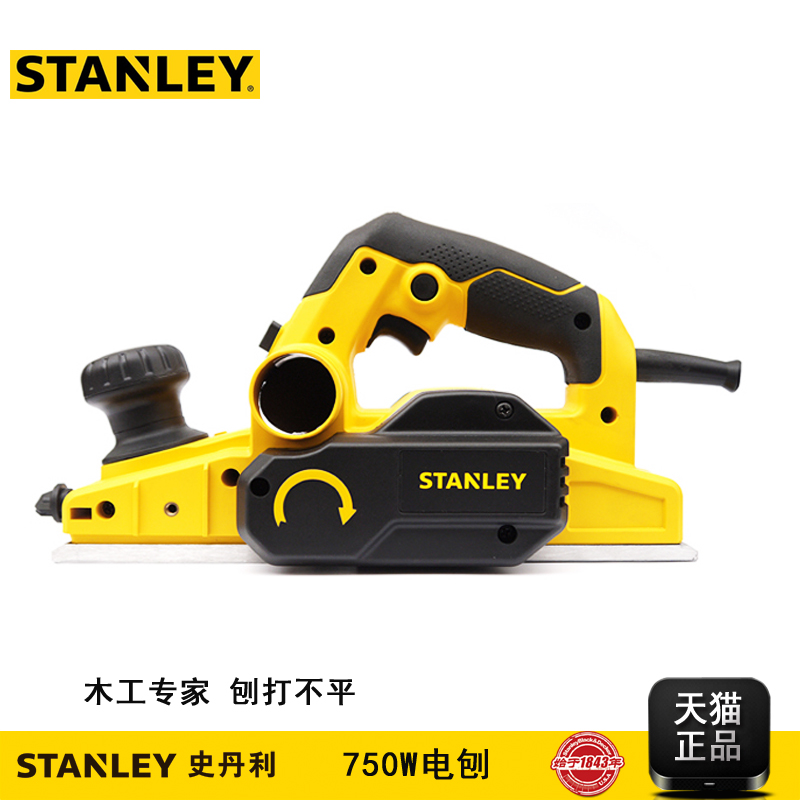 Stanley electric power tools portable multifunction home woodworking planer planer planer woodworking tools STPP750