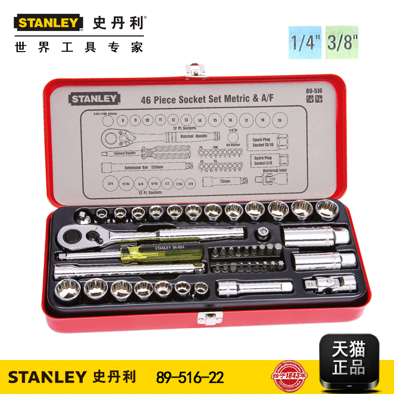 Stanley stanley tools metric ratchet wrench socket set stanley hand tools kit